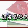 読書感想まとめ2 ラノベ/ラブコメ・恋愛/オフィスラブ/